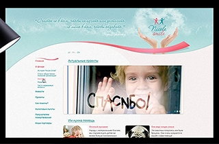 development of web page for charity organization. | Website of the charity fund Nicole Smile