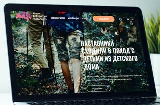 сделать сайт для благотворительной организации  | Сайт для Альянса Латвия без сирот