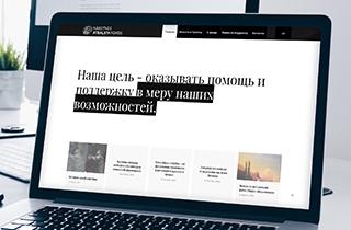 разработать сайт для благотворительного фонда на платформе WordPress  | Сайт для благотворительного фонда банка Rietumu
